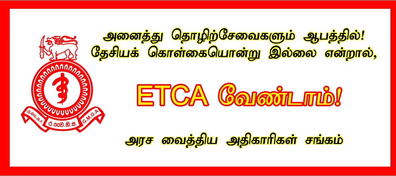ETCA Banner tamil