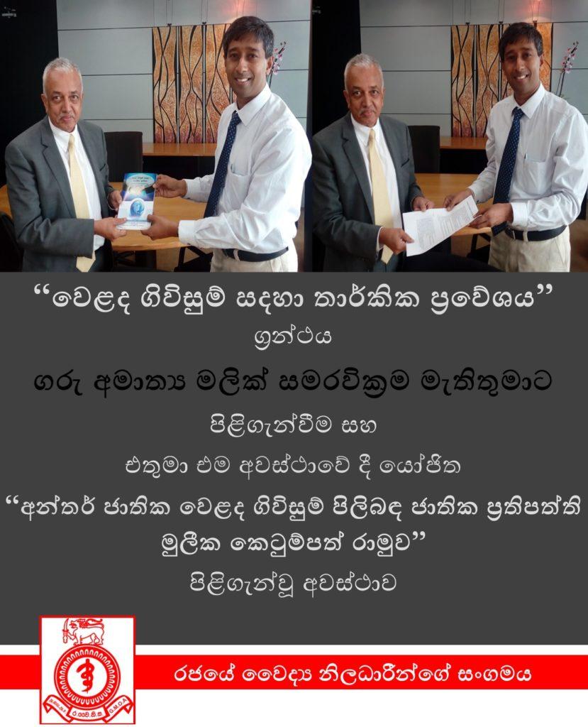 Minister Malik