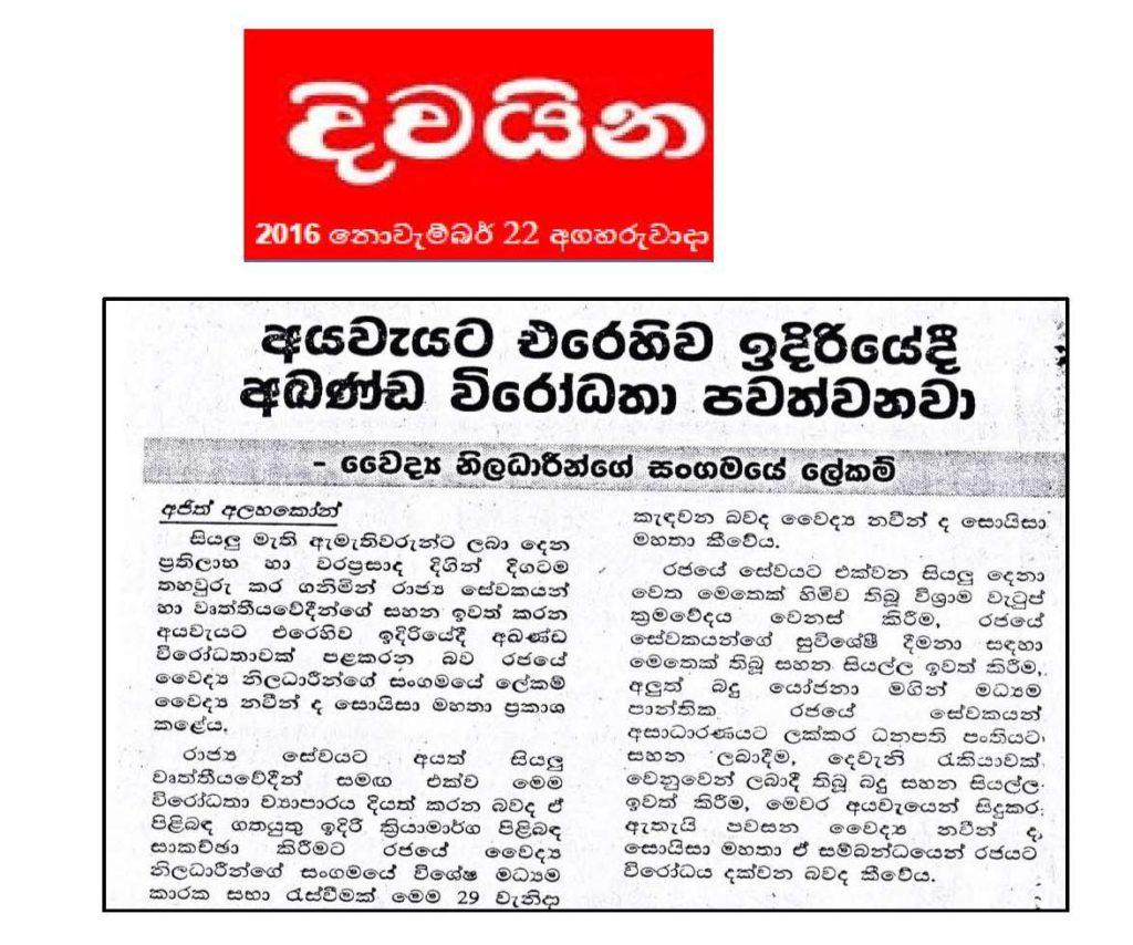 divaina-daily-mirror-22-11-2016